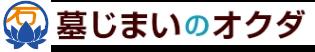 奈良・滋賀・近畿で1基50,000円からの低価格で安心な墓じまい【墓じまいのオクダ】